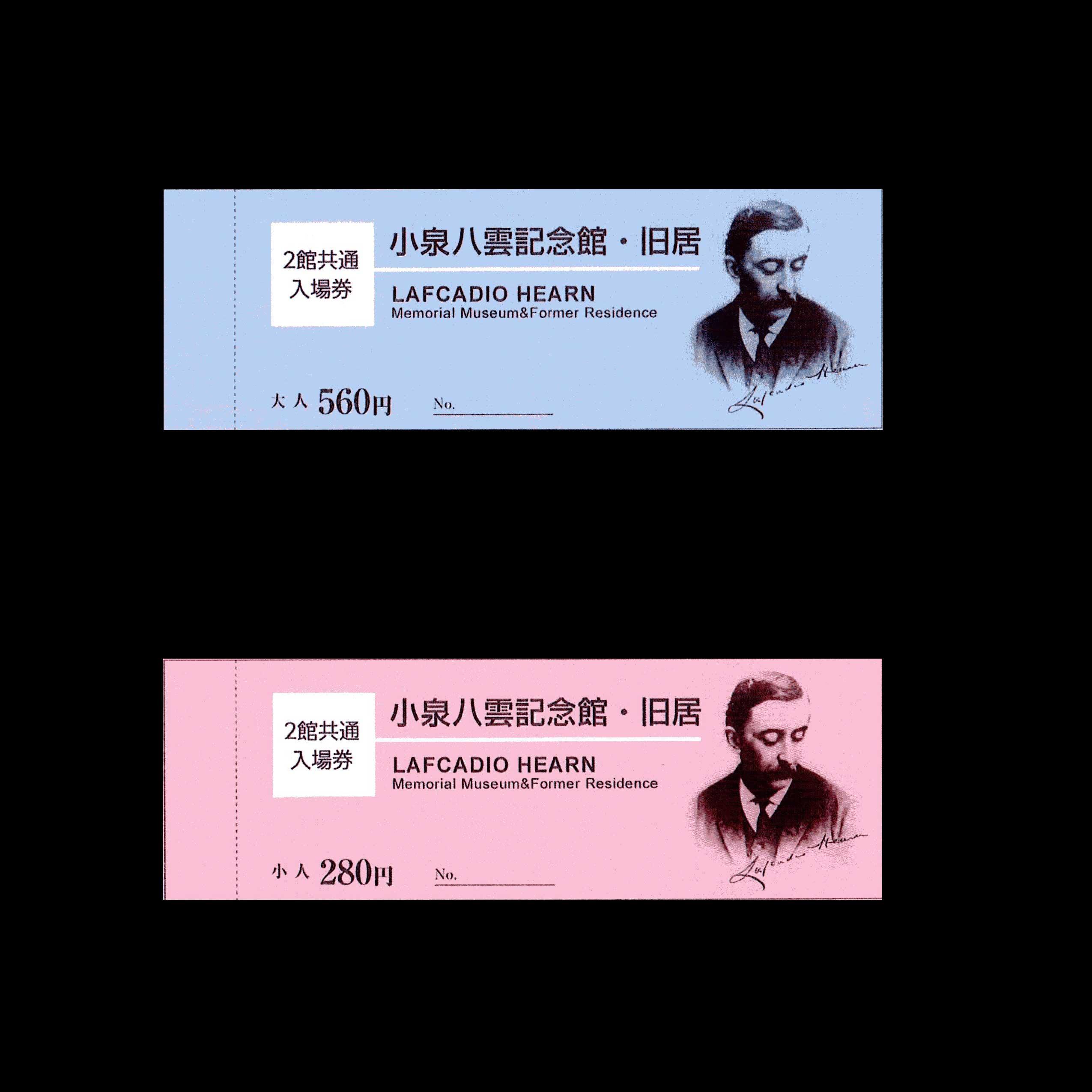 小泉八雲記念館・旧居の2館共通券